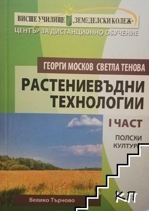 Растениевъдни технологии. Част 1: Полски култури