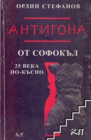 Антигона от Софокъл. 25 века по-късно