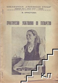 Практически упътвания по готварство