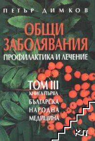 Българска народна медицина. Том 3. Книга 1: Общи заболявания. Профилактика и лечение