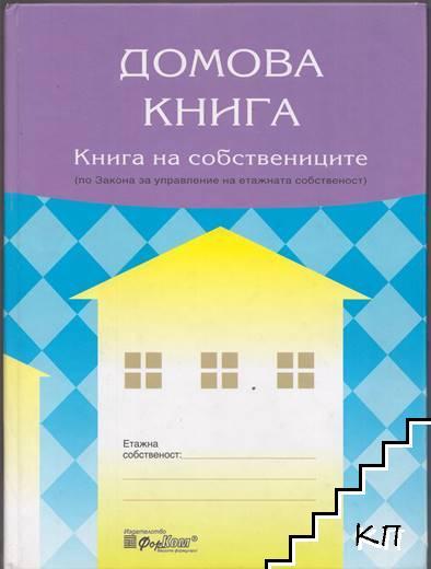 Домова книга