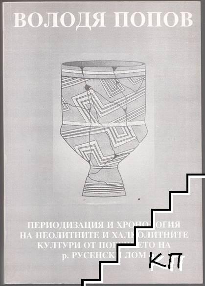 Периодизация и хронология на неолитните и халколитните култури от поречието на р. Русенски Лом