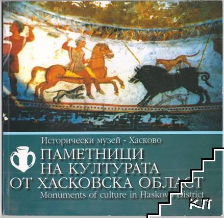 Паметници на културата от Хасковска област