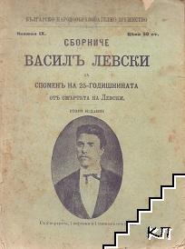 Сборниче Василъ Левски