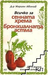 Всичко за сенната хрема, бронхиалната астма