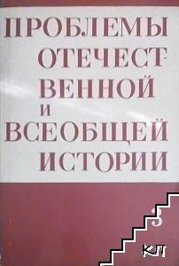 Проблемы Отечественной и всеобщей истории. Вып. 3