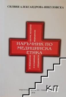 Наръчник по медицинска етика