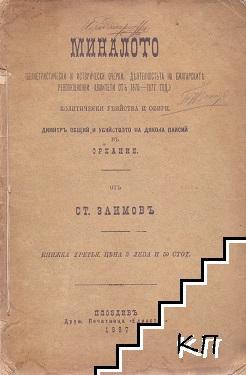 Миналото. Книжка 3: Димитръ Общий и убийството на дякона Паисий въ Орхание