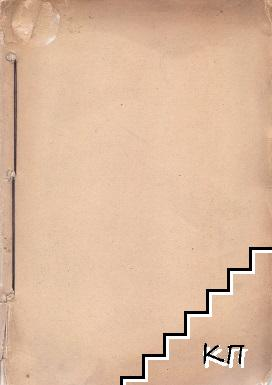 """Прочутия Филиппъ-Тотю войвода (нареченъ """"Хвърковатия Тотю"""") въ турските документи е записанъ: """"Канатль-Тотю""""=(""""Крилатия-Тотю""""). Том 1"""