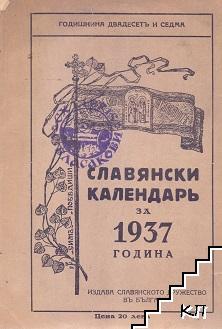 Славянски календарь за 1937 година. Годишнина 27