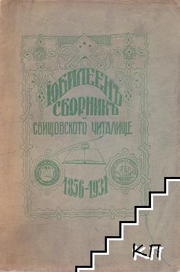 Юбилеенъ сборникъ на Свищовското читалище 1856-1931