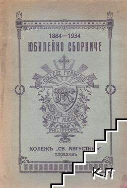 """Юбилейно сборниче. Колежъ """"Св. Августинъ"""" - Пловдивъ 1884-1934"""
