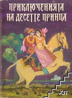 Приключенията на десетте принца