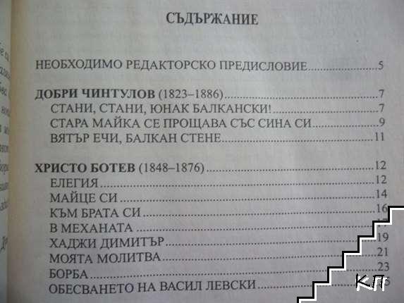 Аз съм българче (Допълнителна снимка 1)