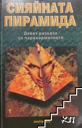 Сияйната пирамида. Том 1