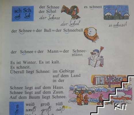 Sprechen Lesen, Schreiben, Lachen deutsch für 2.-4. klasse (Допълнителна снимка 1)