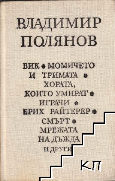 Вик. Повести и новели. Ранни диаболични разкази