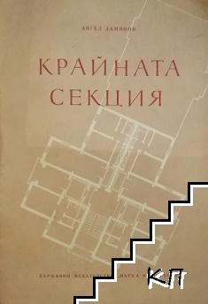 Крайната секция и значението й за обемнопространствената композиция на жилищния блок