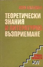Теоретически знания и литературно възприемане