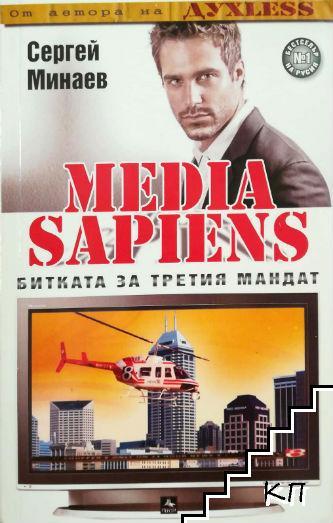 Media Sapiens. Книга 1: Битката за третия мандат