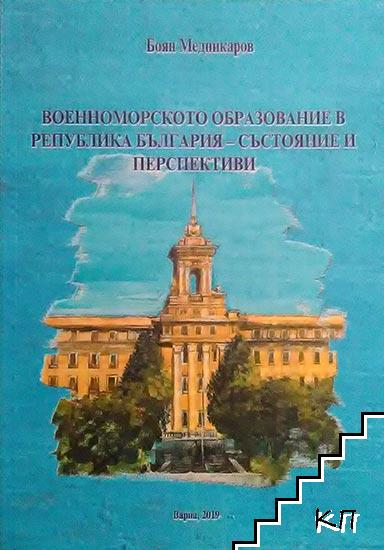 Военноморското образование в Република България - състояние и перспективи