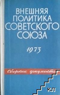 Внешняя политика Советского Союза 1973