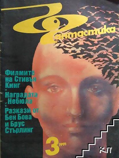 Фантастика. Бр. 3 / 1991