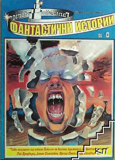 Фантастични истории. Бр. 0 / 1991