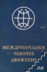 Международное рабочее движение