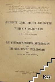 Древните християнски апологети и гръцката философия