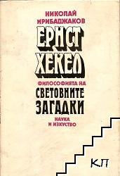 Ернст Хекел. Философията на световните загадки