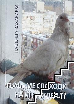 Гълъб ме споходи на Игнажден