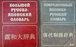 Большой русско-японский словарь / Современный японско-русский словарь