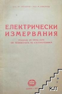 Учебник по електрически измервания