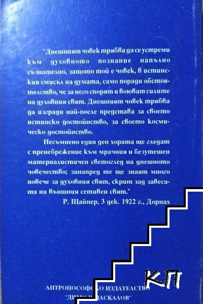 Въведение в тайната наука / Евангелието на Йоан / Християнството като мистичен факт и мистериите на древността