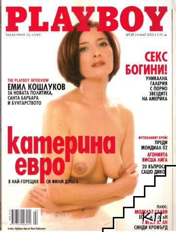 Playboy. Бр. 2 / 2002
