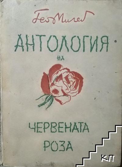 Антология на червената роза