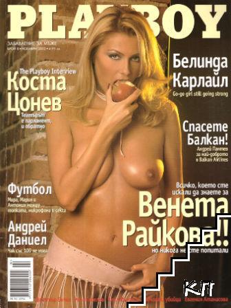 Playboy. Бр. 8 / 2002