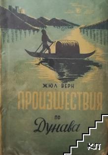Произшествия по Дунава