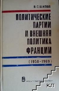 Политические партии и внешняа политика Франции (1958-1969)