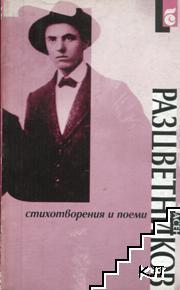 Стихотворения и поеми
