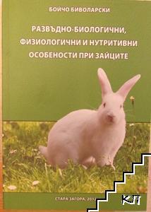 Развъдно-биологични, физиологични и нутритивни особености при зайците