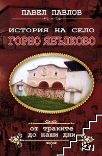 История на село Горно Ябълково