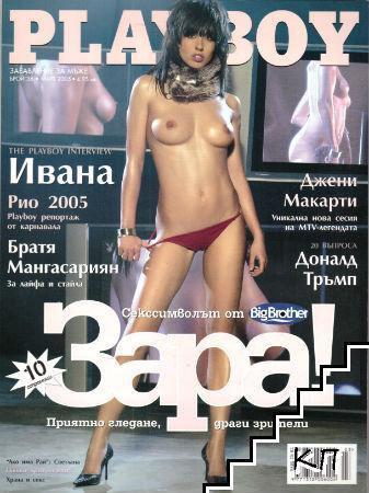 Playboy. Бр. 36 / 2005