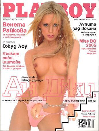 Playboy. Бр. 38 / 2005