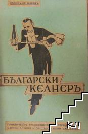 Български келнеръ