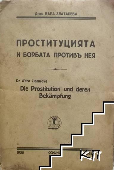 Проституцията и борбата противъ нея