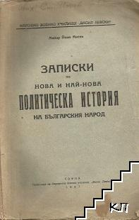 Записки по нова и най-нова политическа история на българския народ
