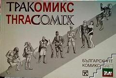 Тракомикс