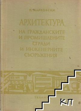 Архитектура на гражданските и промишлени сгради и инженерните съоръжения